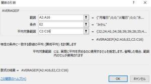 AVERAGEIFのポップアップ画面