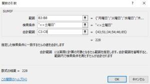 SUMIF関数画面