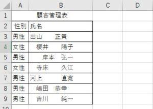 Excel顧客管理表